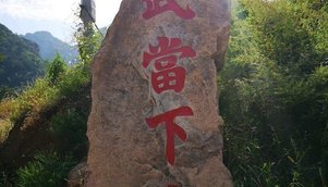 1月28日(初四):野山穿越-北武当下院(路况丰富)