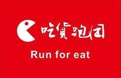 吃货70KM绿道跑(65)