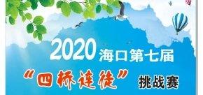 """2020海口第七届""""四桥连徒""""户外徒步挑战赛召集"""